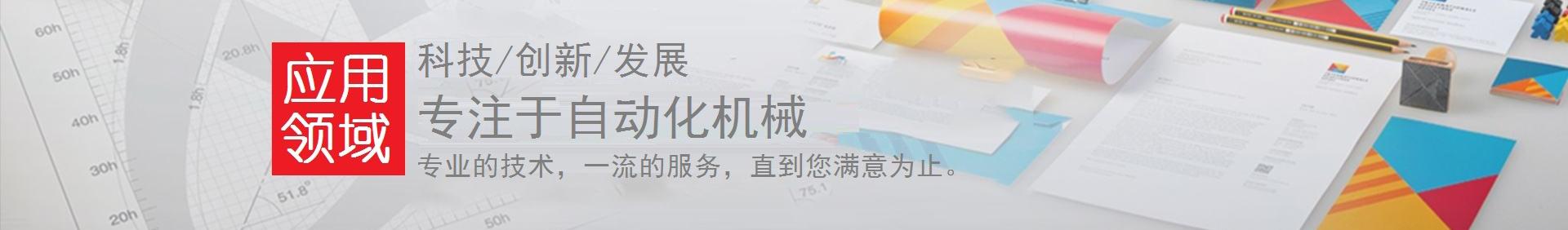 深圳自动组装机