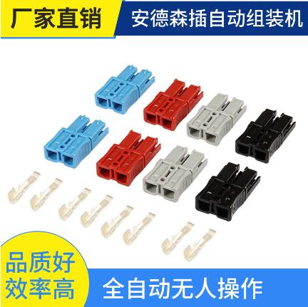 安德森 叉车电瓶连接器蓄电池大电流快速连接插头组装设备